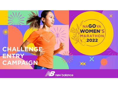 「名古屋ウィメンズマラソン2022」チャレンジエントリーキャンペーン第2弾開催中!この秋からのトレーニングにおすすめのアイテムをご紹介