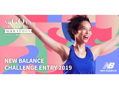 ニューバランスは「名古屋ウィメンズマラソン2019」を協賛します「ニューバランス チャレンジエントリー キャンペーン」スタート