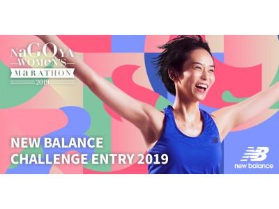 「名古屋ウィメンズマラソン2019」を走ろう!一般エントリーに先駆けて出走権を獲得できるキャンペーン第2弾スタート
