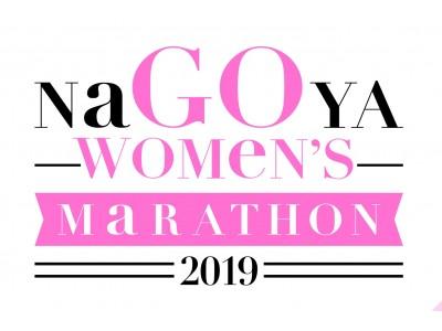 ニューバランス原宿で期間限定「名古屋ウィメンズマラソン2019」オリジナルTシ…