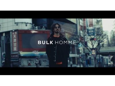 【新TV-CM情報】メンズスキンケアブランド「BULK HOMME」 初となる…
