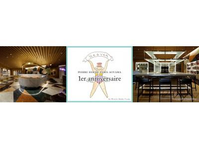 ピエール・エルメ・パリ 青山1eranniversaire「Bon appetit les gourmands! (お腹いっぱい召し上がれ!)」1周年記念パーティー開催のお知らせ