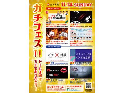 ヨシモト∞ドーム3周年記念!1日限りのガチイベント!『ガチフェス!!ドーム3周年ガチでありがとう!』11月14日(日)開催!