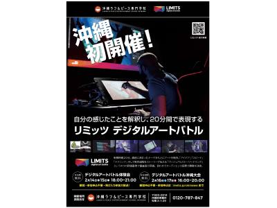 リミッツ デジタルアートバトル、沖縄ラフ&ピース専門学校にて沖縄初開催!