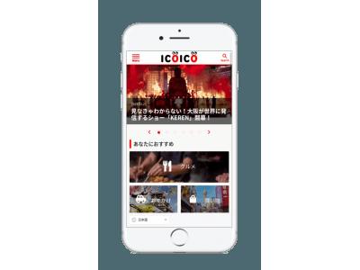 関西の今を楽しく、おいしく、遊びつくすためのwebニュースマガジン「icoico(いこいこ)」 サイト公開のご案内