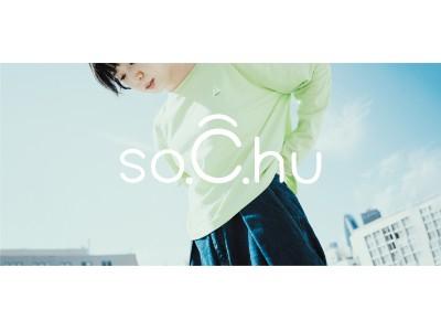 光永(ひなた)がアパレルブランドso.C.huを立ち上げ!!
