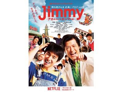 """景品は """"ジミー大西"""" !? 「Jimmy~アホみたいなホンマの話~」#ハッシュタグキャンペーン開始"""