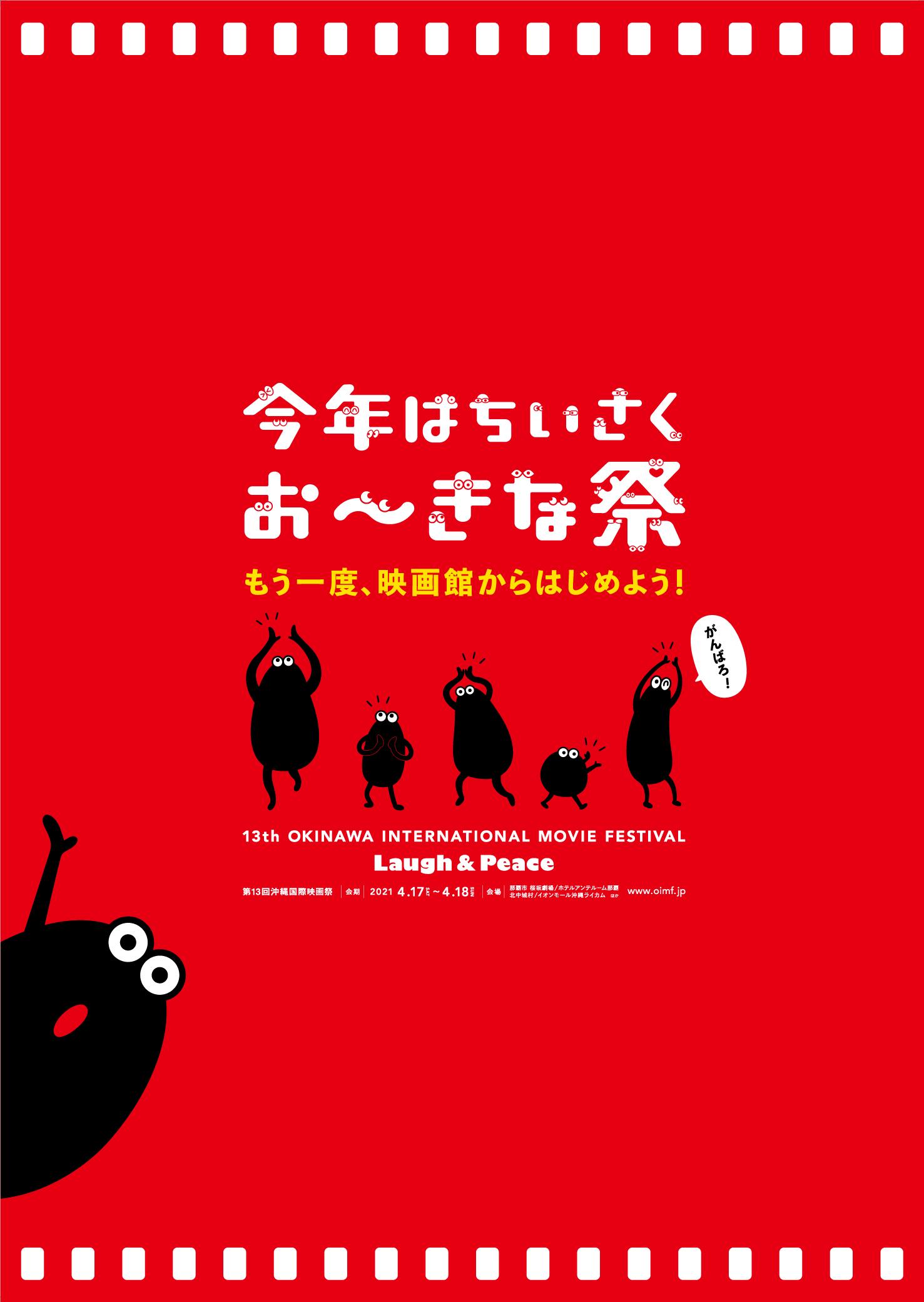 『島ぜんぶでおーきな祭 第13回沖縄国際映画祭』開催の結果報告