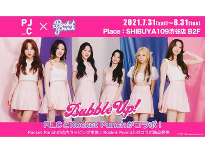Rocket Punchコスメショップ「PJ_C 」(渋谷109内)をジャック!2021年7月31日~8月31日まで
