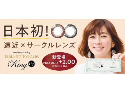 日本初の遠近両用サークルレンズに新たに中加入度数(MAX ADD 2.00)を追加!