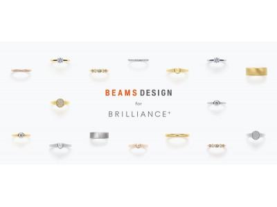 ジュエリーブランド「BRILLIANCE 」より、人気セレクトショップBEAMSのライセンスブランド「BEAMS DESIGN」プロデュースによる自分らしさを楽しめるジュエリーの第二弾を発売