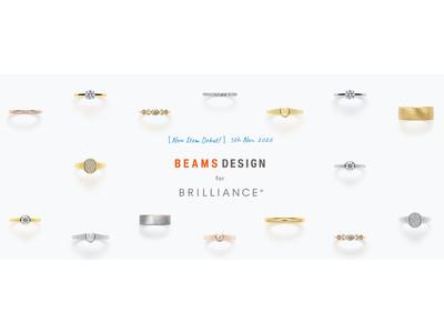 好評につき第三弾。ジュエリーブランド「BRILLIANCE 」より、セレクトショップの先駆けであるBEAMSのライセンスブランド「BEAMS DESIGN」プロデュースによる新作の婚約指輪を発売