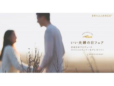 「いい夫婦の日」特別企画。ジュエリーブランドBRILLIANCE+と、成城石井プロデュースのLe Bar a Vin 52 AZABU TOKYO麻布十番店との限定コラボディナーをプレゼント!