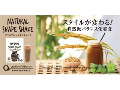朝の一杯でカラダが変わる!自然派バランス栄養食!