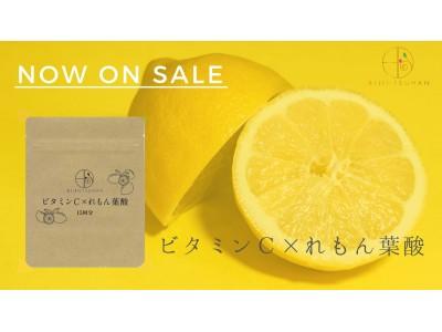 美人通販より!美容の為の最強タッグ「ビタミンC×れもん葉酸」新発売