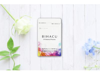 植物プラセンタとアサイーポリフェノール配合!マイナス10歳の透明肌を目指すサプリメント「BIHACU」が、2019年8月9日(金) に新発売