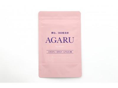 「AGARU by エラスチン -アガル バイ エラスチン-」 2020年モンドセレクション受賞