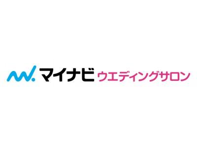 【マイナビウエディング×HAKU】 WEDDING WORKSHOP初開催 ~ふたりらしい結婚式のコンセプトをつくろう in 横浜・新宿~