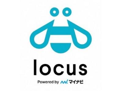 マイナビ、経済産業省「未来の教室」実証事業に、高校生向け総合オンライン学習サイト『locus(ローカス)』が選出