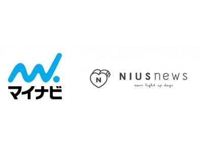 マイナビ、台湾最大級のガールズメディア『niusnews』を運営する台湾企業「Niusnews」と資本提携を締結