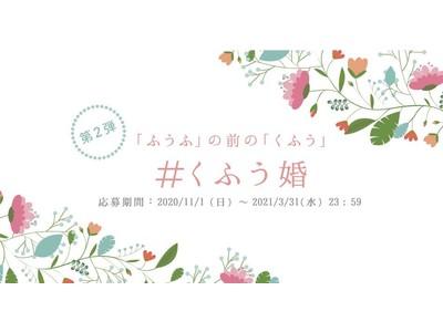 マイナビウエディング、withコロナ時代の新しい結婚式のあり方「#くふう婚」!
