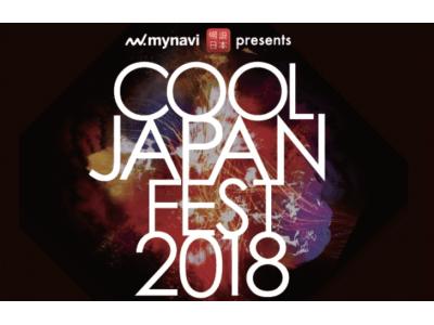 1,000名を超えるインフルエンサーの祭典in台湾「COOL JAPAN FEST