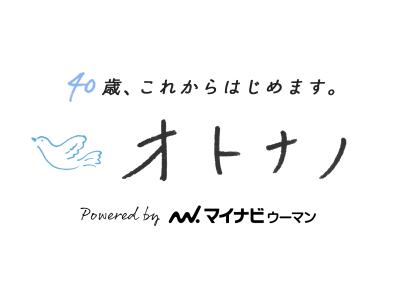 アラフォー・シングル女性向けライフスタイルメディア 『オトナノ』オープン