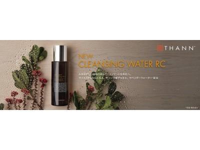ウェルネスに寄り添うナチュラルスキンケアブランド『THANN(タン)』より、繊細な成熟肌をドラマティックな素肌美へと導く新商品2アイテムが同時発売。