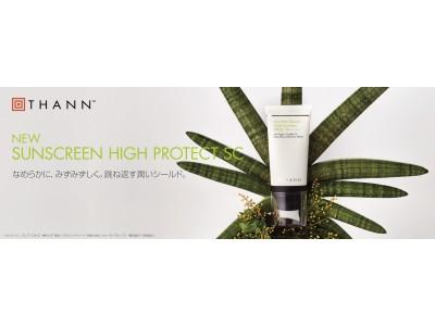 ウェルネスに寄り添うナチュラルスキンケアブランド『THANN(タン)』より『サンスクリーンハイプロテクトSC(SPF50 PA    )』が新発売。