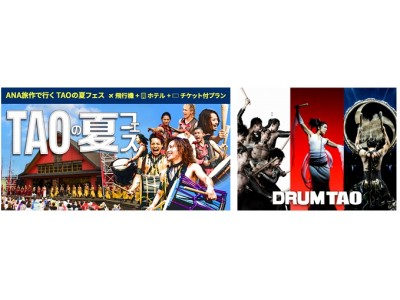 大分県竹田市 × ANAセールス  ~DRUM TAO「TAOの夏フェス2018」 ダイナミックパッケージ「旅作」で販売開始~