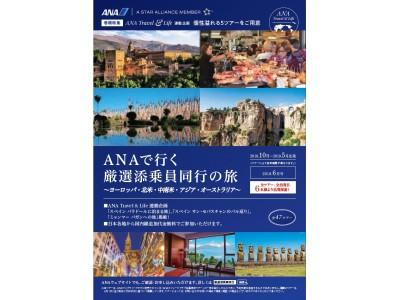 「ANAで行く厳選添乗員同行の旅」 「ANAワンダーアース」6月21日(木)より発売開始