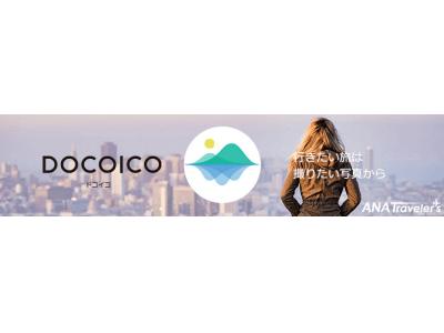 """~行きたい旅は撮りたい写真から~  """"DOCOICO"""" 新サービス開始!"""