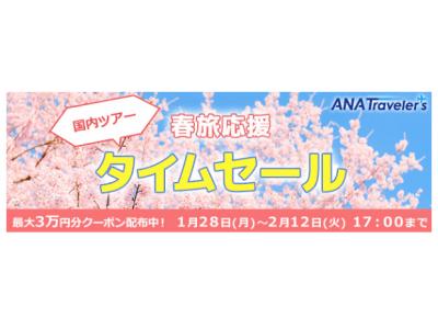 ANAトラベラーズ  国内ツアー春旅応援タイムセール開始!!