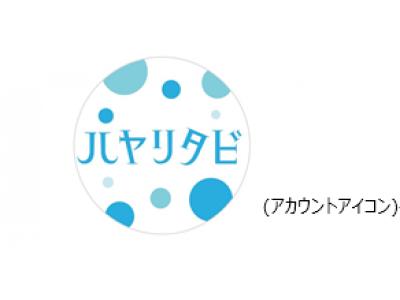 ANAトラベラーズ  Instagram「#らすおもキャンペーン」~平成最後の旅の思い出を投稿し、シェアしよう!~