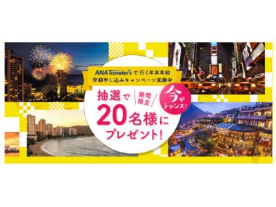ANAトラベラーズ   海外ツアー年末年始早期ご予約キャンペーン開始!