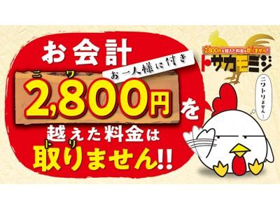 お会計2800円を超えた料金は頂きません!!トサカモミジ池袋店がNEWOPEN!!