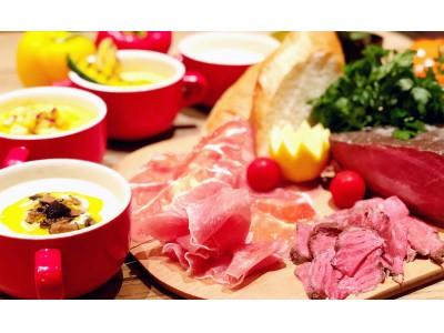 秋の肉フォンデュ食べ放題♪ローストビーフ、生ハムを秋の味覚フォンデュで食べ尽くすプランを1980円でご提供!