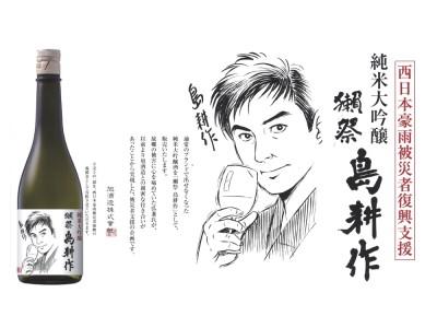 西日本豪雨復興支援の「純米大吟醸 獺祭 島耕作」TOMORI3店舗で、9/18より提供!その売上の一部を北海道地震復興支援にも寄付いたします。