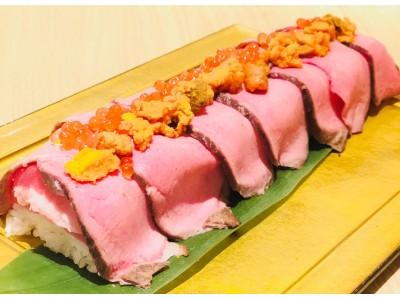 鮪×肉×のコラボ「う肉ドレス巻き」を期間限定で販売!
