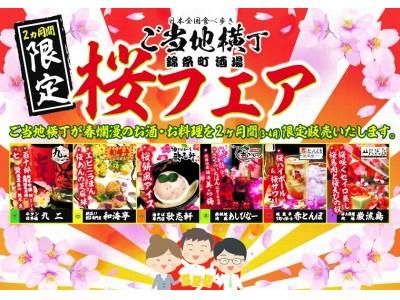 日本全国食べ歩き!錦糸町横丁で「桜フェア」開催~春の錦糸町横丁に桜をテーマにしたメニューがたくさん登場~