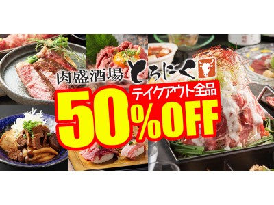肉専門居酒屋「肉盛酒場 とろにく」のテイクアウトメニュー全品「50%OFF」キャンペーンを開催!!
