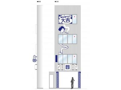 全国277店舗を展開する買取専門店「大吉」が2018年7月2日(月)国内初となる旗艦店を新宿にオープン
