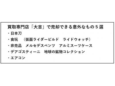 買取専門店「大吉」で売却できる意外なもの5選 日本刀や雑誌デアゴスティーニで集めたコレクションも!