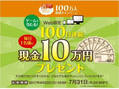ゲームで当たる!だれでもチャレンジ!!WEB限定で4月23日(日)より★100日連続!毎日1名様に、現金10万円プレゼント★