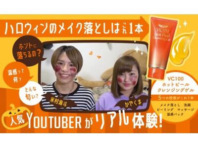 人気 YouTuber かやくまさん&米村さんがリアル体験!「ハロウィンのベッタリ傷メイクが1本でするんと落ちた ! !」