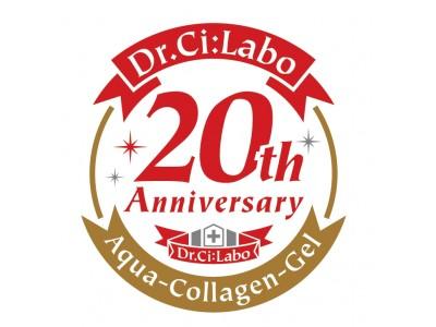 オールインワンゲルのパイオニア。ドクターシーラボ「アクアコラーゲンゲル」が、おかげさまで生誕20周年を迎えます。
