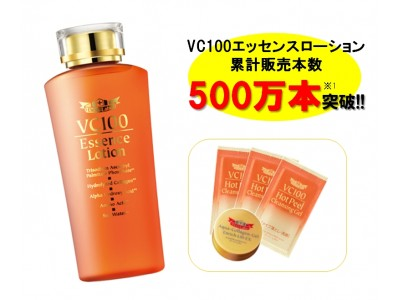 【限定】累計販売本数500万本突破、ビタミンC化粧水の極上エイジングケアキットが登場!ドクターシーラボ カウンターで限定発売。