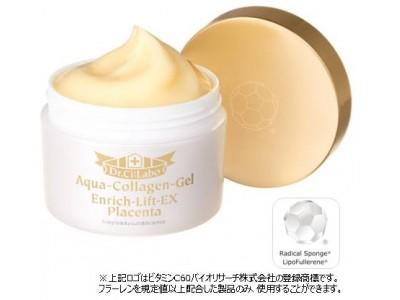 これまでにない、贅沢なプレミアムゲル、誕生。世界初「浸透発酵コラーゲン」を最高濃度配合、さらに先端の美容成分をプラス。湧き上がるようなハリ・濃厚なうるおい肌に。