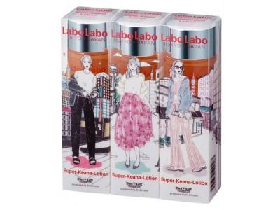 あなたはどれ!?海外で爆発的人気「Labo Labo Super-Keana Lotion」から、「TOKYO GIRL」をイメージした日本限定パッケージが新発売!