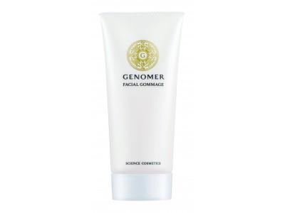穏やかに、美しく磨きあげて無垢な素肌へ。ダイヤモンド末*1配合のクリームゴマージュ「ジェノマー フェイシャルゴマージュ」新発売